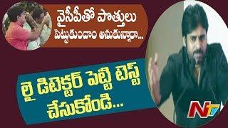 జగన్ గురించి అడిగితే జర్నలిస్ట్ కి దిమ్మతిరిగే ఆన్సర్ ఇచ్చిన పవన్  | #Janasena Pawan Kalyan | NTV