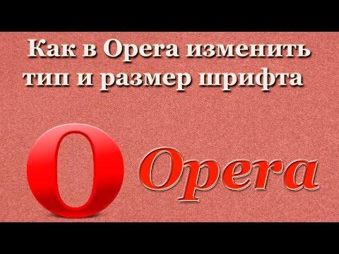 Как в Opera изменить тип и размер шрифта