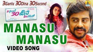Manasu Manasu HD Song 3 Gante 30 Dina 30 Second | Arun Gowda, Kavya Shetty | V Sridhar