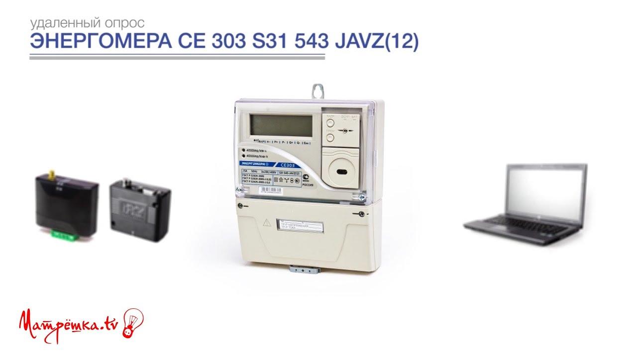 Схема подключения счетчика энергомера ce303