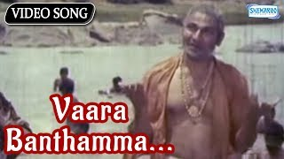 Vaara Banthamma - Bhagyavantha - Kannada Hit Songs