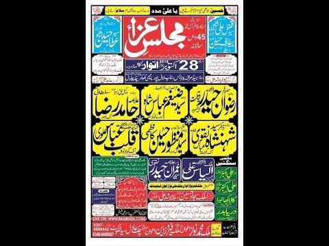 Live Majlis e Aza 28 October 18 Safar 2018 Chak Adil Sialkot (www.baabeaza.com)