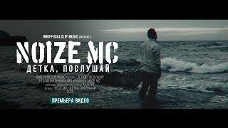 Noize MC - Детка, послушай (2018)