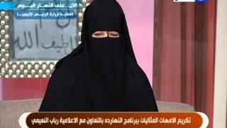 #النهاردة:تكريم الامهات المثاليات مع رباب التميمي