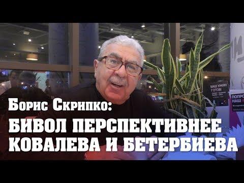 Борис Скрипко: Бивол и Ковалев должны легко побеждать в титульных боях
