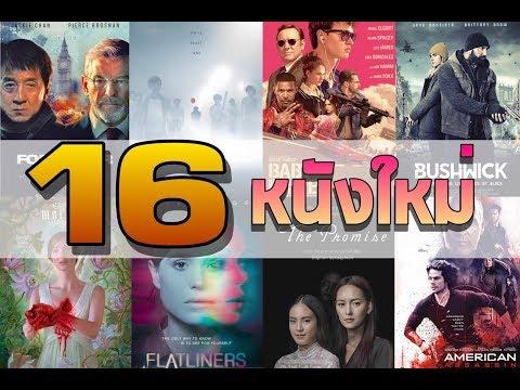 16 หนังใหม่ น่าดู เดือนกันยายน 2017 | Geek Popcorn News