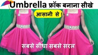 umbrella frock cutting and stitching in hindi👌👌 | baby umbrella gher cutting  frock  latest video