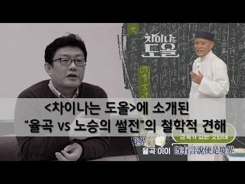 [홍익학당] 「차이나는 도올」에 소개된
