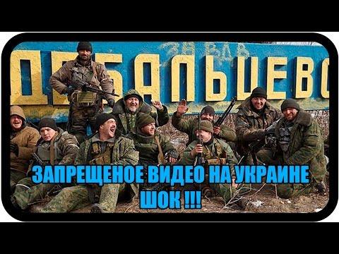 Запрещеное видео на Украине, шок !!! Дебальцевский котел украина новости