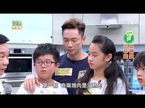 台綜-型男大主廚-20150814 型男小廚暑期爭霸賽