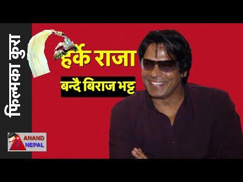 खुशीको खवर, बिराज भट्ट - हर्के राजा बन्दै - biraj bhatt to be Harke Raja