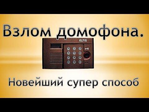 бюджетный вариант как открыть домофон без чипа в беларуси пути снизить
