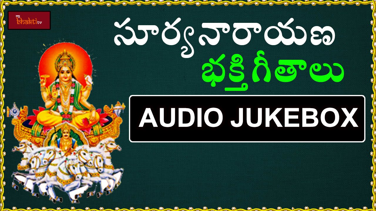 Surya Narayana Murty Devotional Songs | Surya Narayana ...