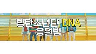[응원법] 방탄소년단 (BTS) - DNA