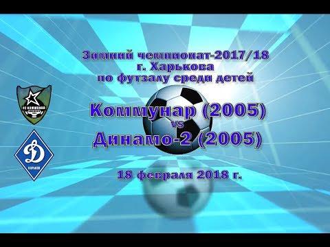 Динамо-2 (2005) vs Коммунар (2005) (18-02-2018)