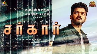 SARKAR Official First Look | Thalapathy 62 Official First Look | Vijay 62 First look | சர்கார் | TM