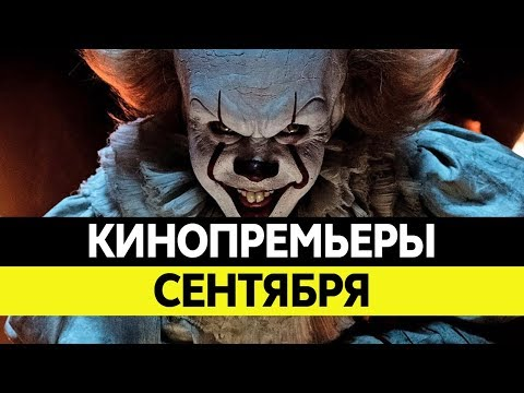 НОВИНКИ КИНО 2017, Сентябрь. Самые ожидаемые фильмы 2017. Кинопремьеры!