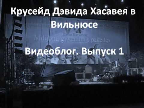 Крусейд Дэвида Хасавея в Вильнюсе. Видеоблог. Вып. 1