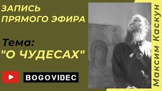 О чудесах! Максим Каскун