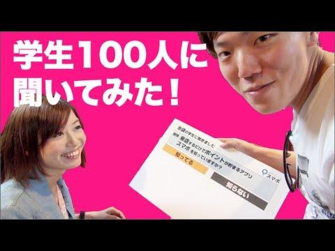 学生100人にインタビュー!罰ゲームでデスソース!
