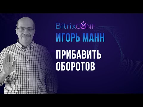«Прибавить оборотов!» Игорь Манн