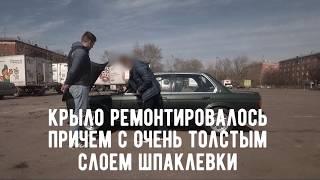 Горе автоподборщики | Обзор работы компаний по АВТО ПОДБОРУ