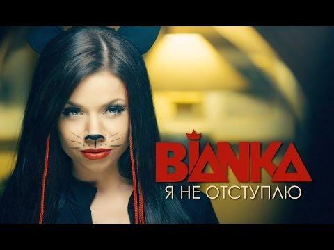 Бьянка я не отступлю official music video 2014