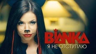 Клип Бьянка - Я никак не отступлю