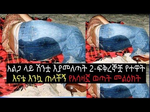 አልጋ ላይ ሽንቷ እያመለጣት 2-ፍቅረኞቿ የተዋት እናቴ እንኳ ጠላችኝ የአሳዛኟ ወጣት መልዕክት On WezWez Addis DJ Kingston