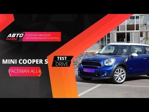 Тест-драйв Mini Cooper S Paceman All4