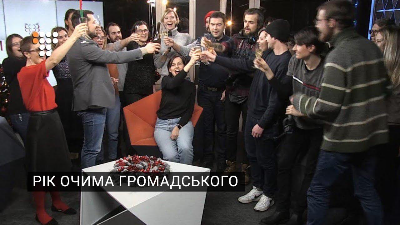 Рік очима журналістів Громадського