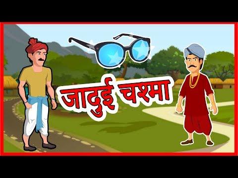 जादुई चश्मा   Hindi Cartoon   Moral Stories for Kids   Cartoons for Children   Maha Cartoon TV XD