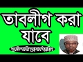 Bangla Waz Bangla Waz Tabligh Kora Jabe by Mufti Kazi Muhammad Ibrahim - New Bangla Waz 2017