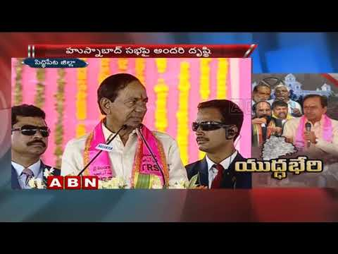 All arrangement set for CM KCR's husnabad public meeting