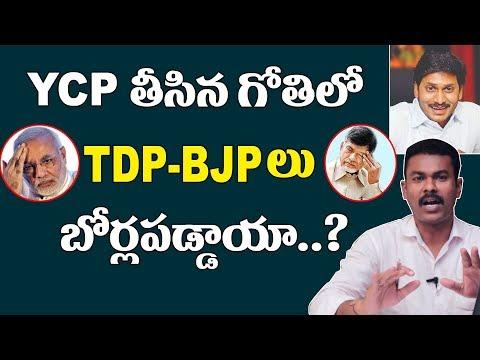 YS Jagan Strategy on TDP - BJP | YCP తీసిన గోతిలో TDP - BJP లు బోర్లపడ్డాయా..? | Myra Political News
