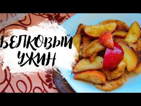 Рецепт Белкового Ужина|Правильное Питание|
