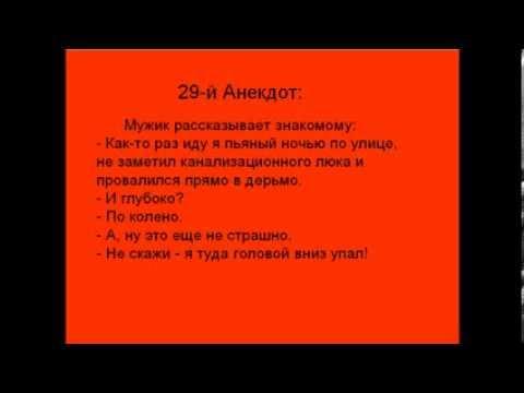 29. Самые смешные анекдоты 2