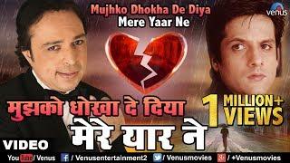 Mujhko Dhokha De Diya   Hindi Songs   Altaf Raja   Best Bollywood Sad Songs 2017