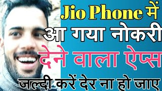 jio phone me fisher friend kya hai, how to use fisher friend, kaise registration kare,