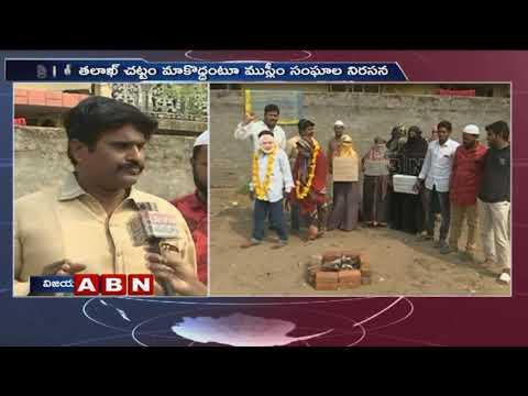 Vijayawada Muslim Association Variety Protest against Modi over Triple Talaq | ABN Telugu