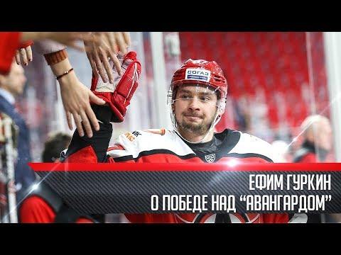 """Ефим Гуркин о победе над """"Авангардом"""""""