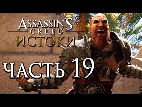Прохождение Assassin's Creed: Истоки [Origins]— Часть 19: ГЛАДИАТОРСКИЕ БОИ. БРАТЬЯ ИЗ ГАЛЛИИ
