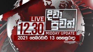 2021-02-13 | Rupavahini Sinhala News 12.30 pm