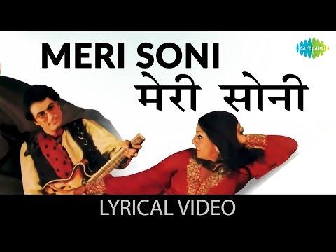 O Meri Soni with lyrics | ओ मेरी सोनी गाने के बोल | Yaadon ki Baraat | Zeenat Aman, Vijay Arora