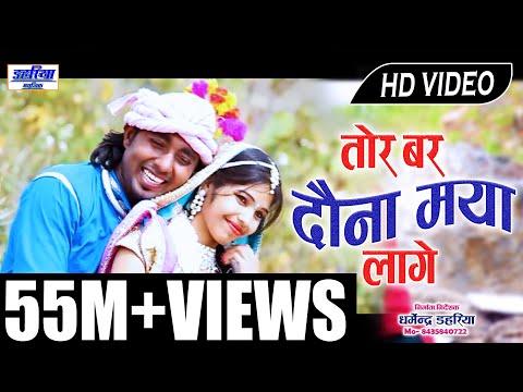 তোর বার তোমরা Dauna মায়া Lage নার | সম্পূর্ণ HD CG ভিডিও গানের | সিঙ্গার - সন্তোষ Kurrey | Dahariya গান | thumbnail