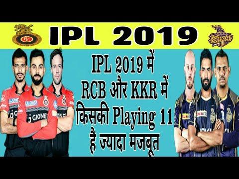 IPL 2019 : IPL 2019 में RCB और KKR में किसकी Playing 11 है ज्यादा मजबूत | RCB | KKR | IPL 2019