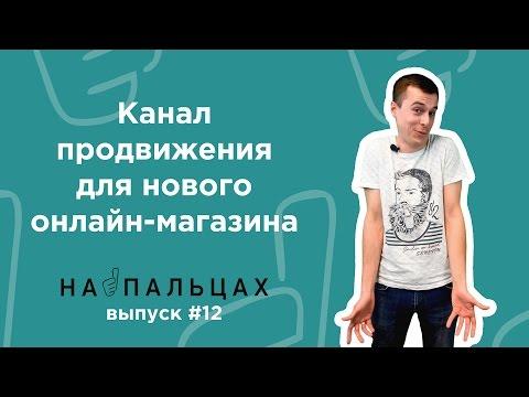 Канал для продвижения нового интернет-магазина — На Пальцах #12 (Netpeak)