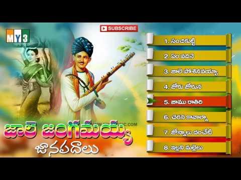 Telugu Janapadalu - Jale Jangamayya Janapadalu| Folk Songs | Telugu Janapadalu | Folk Songs Juke Box video