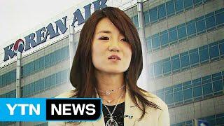 Korean Air heiress' 'office rage' scandal deepens / YTN