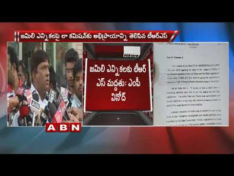 MP Vinod Speaks To Media | TRS Party Supported to Jamili Elections in India